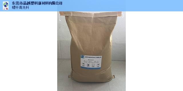 东莞TPR螺杆清洗料厂家电话「东莞市品越塑料新材料供应」