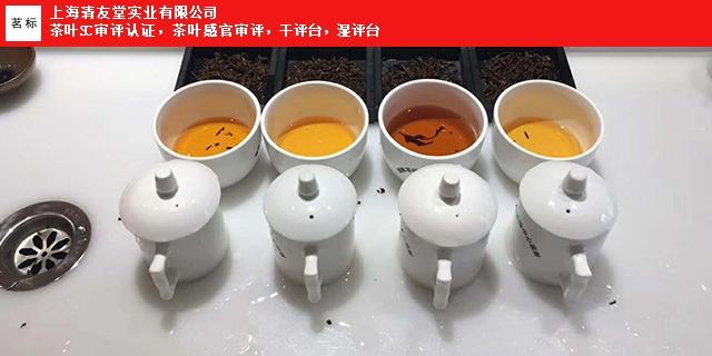 黄山代用茶湿评台厂家报价「上海清友堂实业供应」