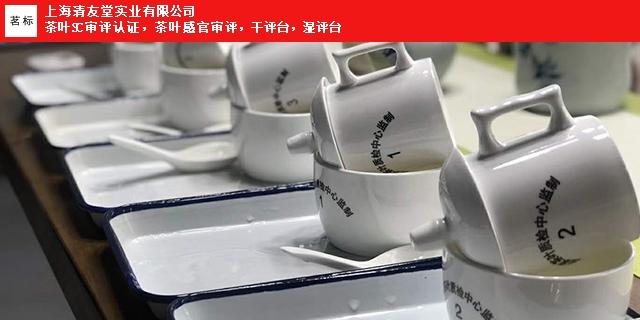 扬州代用茶评审用具***咨询 上海清友堂实业供应