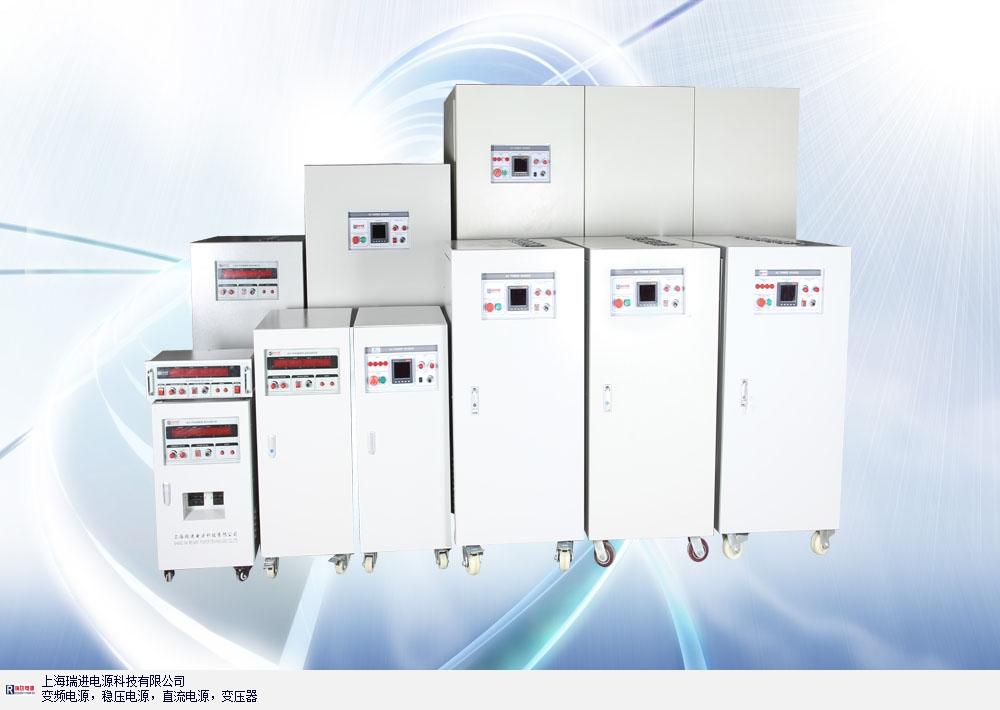 江苏知名变频电源 值得信赖「上海瑞进电源科技供应」