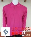 徐州T恤衫定做品牌「江苏三挺服饰供应」