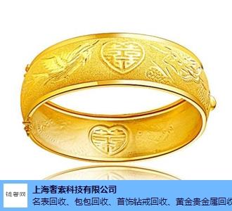 天津专业黄金回收多少钱 推荐咨询「链奢网供应」