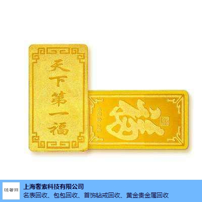 忻州优质贵金属回收多少钱,贵金属回收
