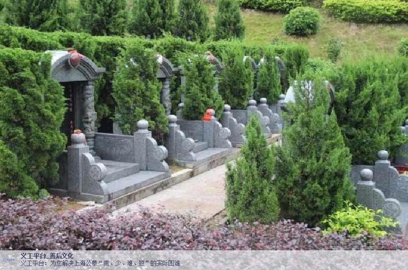 寶山區便宜陵園,陵園