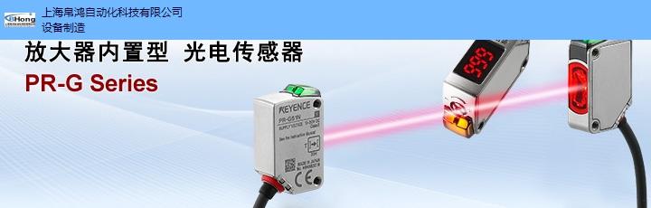 LK-H027基恩士 诚信互利「上海帛鸿自动化科技供应」