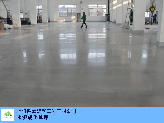 上海官方水泥硬化地坪优质服务,水泥硬化地坪
