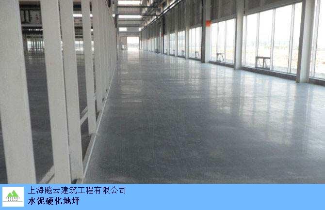 徐汇区知名水泥硬化地坪定制价格「上海飚云建筑工程供应」