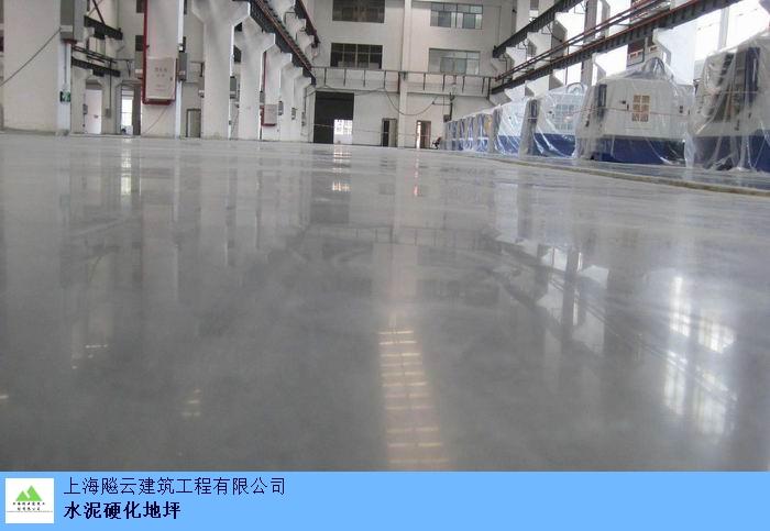 松江区便宜水泥硬化地坪哪个品牌性能好,水泥硬化地坪