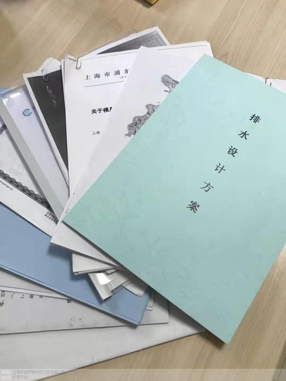 上海正规排水许可证价格合理,排水许可证