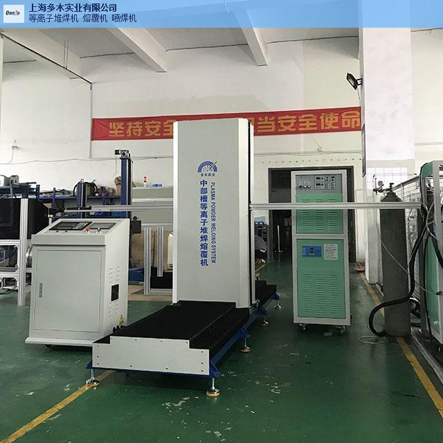 自动化焊接等离子熔覆机自动堆焊厂,等离子熔覆机
