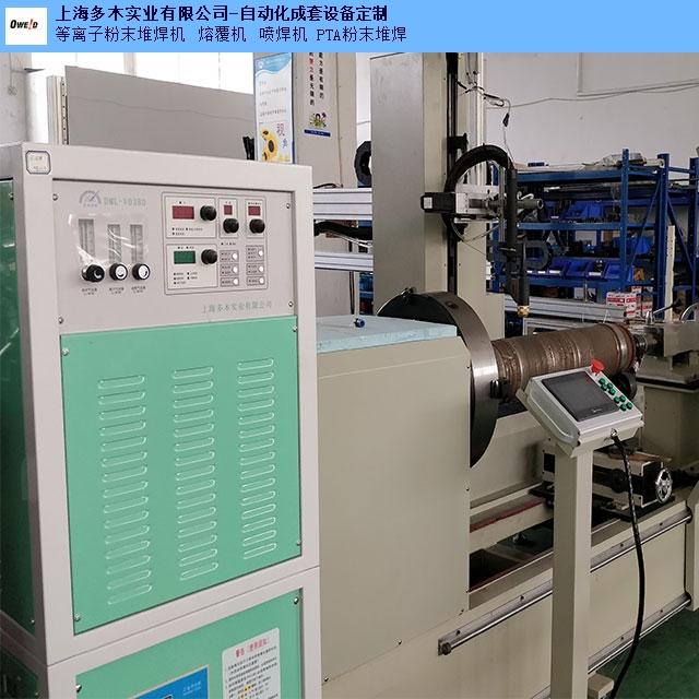 采购螺旋叶片等离子喷焊机厂家供应,等离子喷焊机
