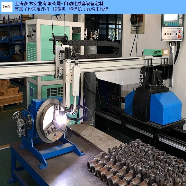 天津智能阀门等离子堆焊机厂家报价,阀门等离子堆焊机