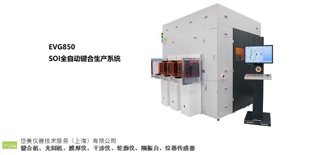 中國澳門HVM鍵合機 誠信經營「岱美儀器技術服務供應」