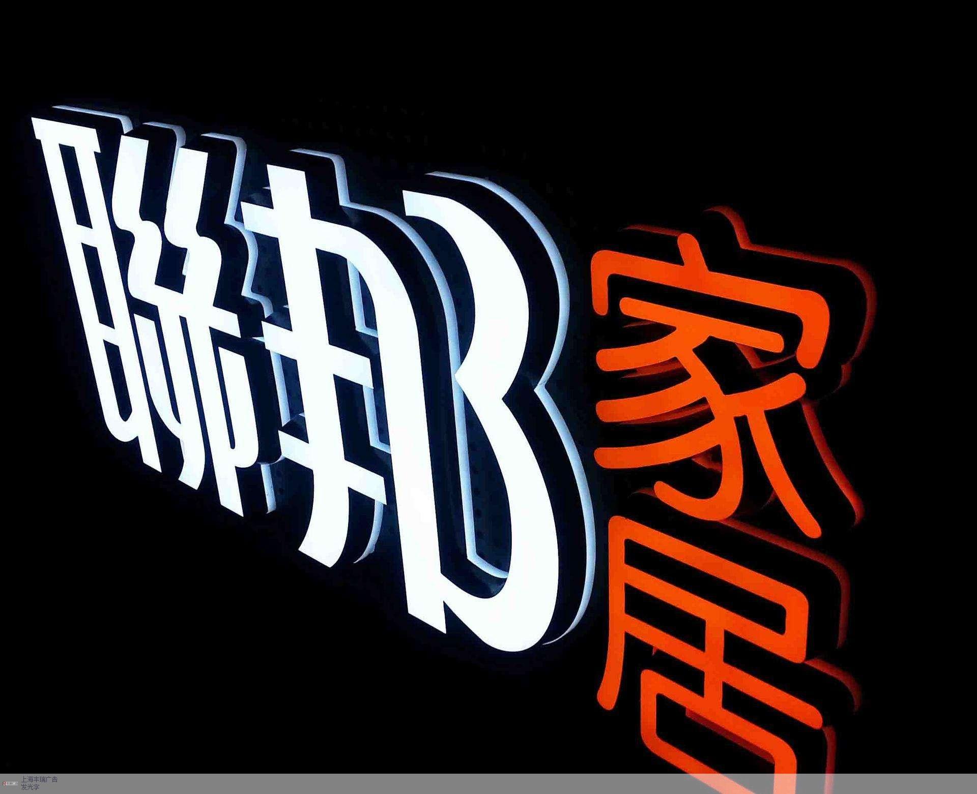 宝山区精品发光字性价比高 和谐共赢「上海丰瑞广告供应」