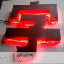 闵行区树脂发光字亚克力制品 诚信互利「上海丰瑞广告供应」