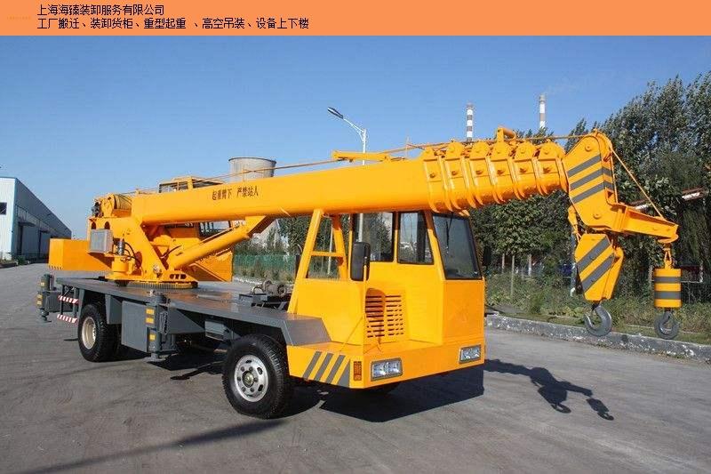 閔行區優質吊車租賃服務放心可靠 服務為先「上海海臻裝卸服務供應」