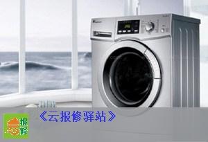 杨浦区原装洗衣机维修上门安装,洗衣机维修