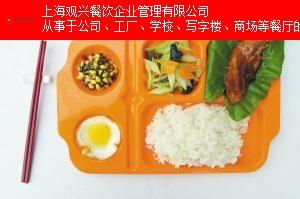 哪有快餐配送服務商 歡迎咨詢「上海觀興餐飲企業管理供應」
