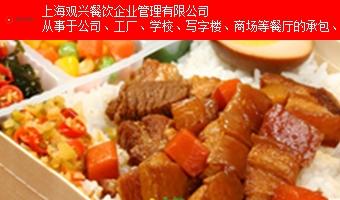 营养员工餐配送中心 欢迎咨询「上海观兴餐饮企业管理供应」
