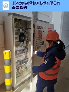 浦东新区现代防雷检测整改 值得信赖「 上海龙纺避雷检测技术供应」