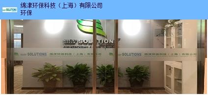 重庆进口生物菌酶价格行情 诚信经营「绵津环保科技(上海)供应」