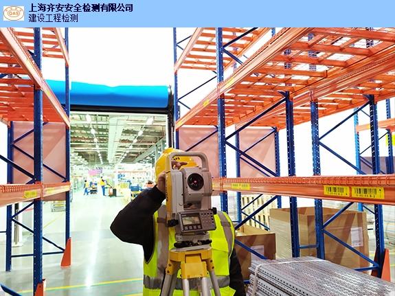 甘肃正规货架检测价格 客户至上「上海齐安安全检测供应」