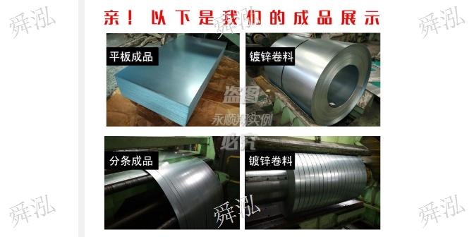 苏州钢材热轧冷轧 铸造辉煌「上海舜泓实业供应」