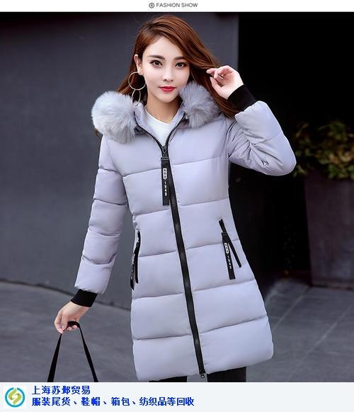 常州专业回收棉衣尾货 信息推荐「上海苏邺贸易供应」