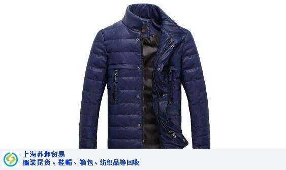 南京专业回收羽绒服哪家强 信息推荐「上海苏邺贸易供应」