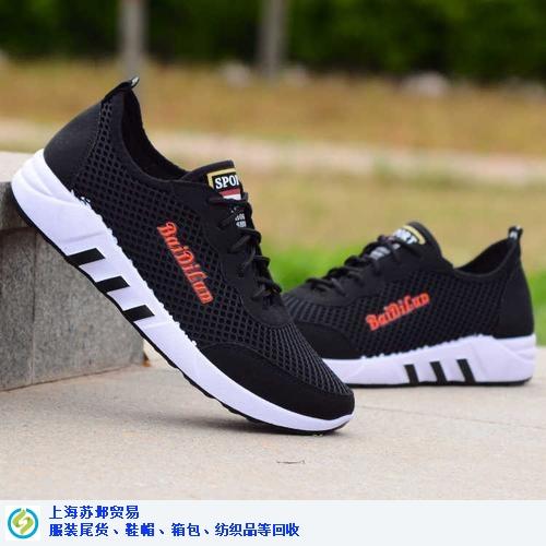 南平专业回收运动鞋服务至上 服务至上「上海苏邺贸易供应」