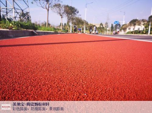 黑龙江进口彩色陶瓷颗粒路面货源充足,彩色陶瓷颗粒路面