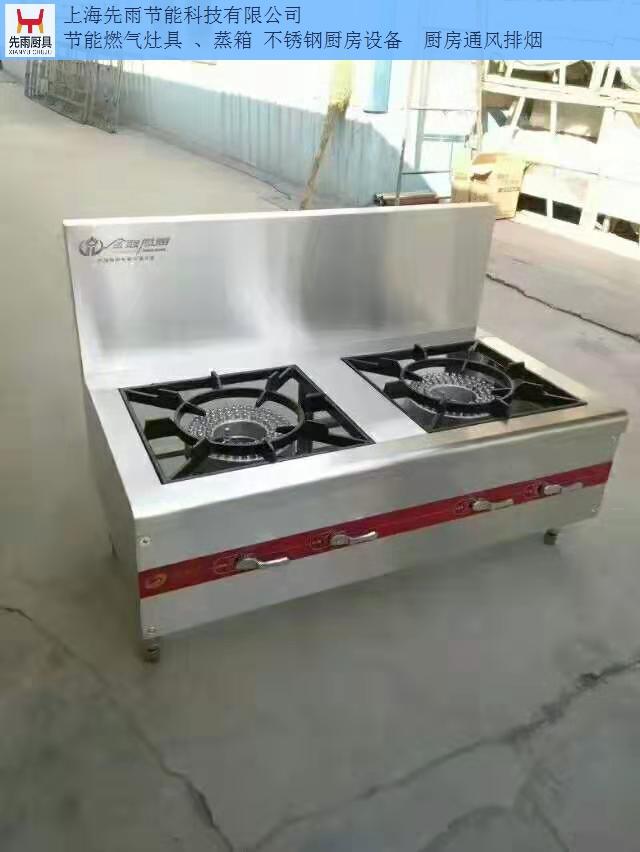 江西商用燃气炉灶大火 上海先雨节能科技供应