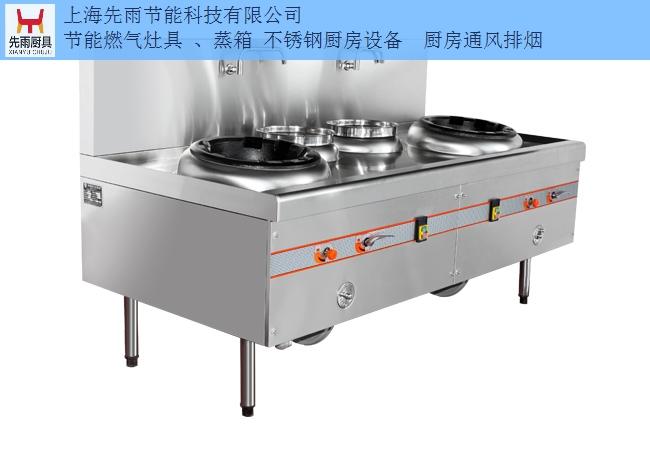 饭店燃气炉灶价格 上海先雨厨具厨房工程供应