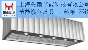 福建饭店厨房通风排烟 设计 安装询问报价 上海先雨厨具厨房工程供应