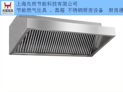 專業廚房通風排煙 設計 安裝 上海先雨廚具廚房工程供應