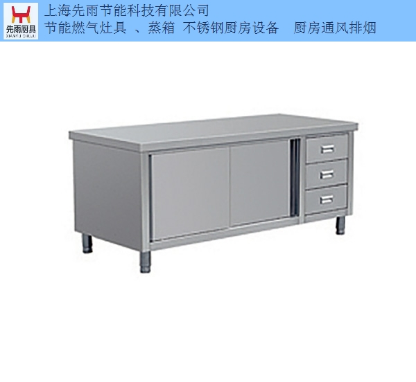 上海实惠不锈钢厨房设备 上海先雨节能科技供应