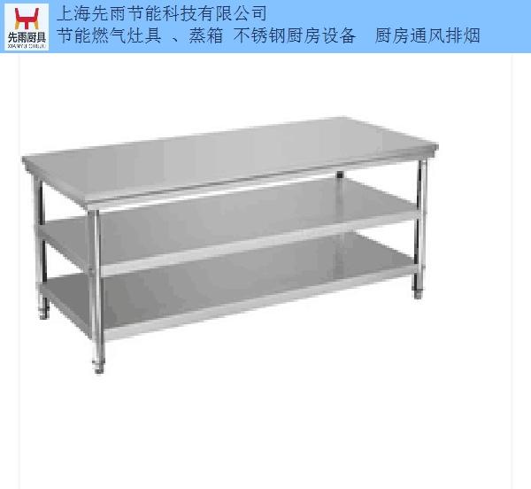 安徽201不銹鋼廚房設備生產基地 上海先雨節能科技供應