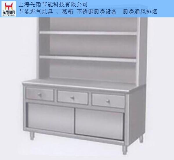星級酒店不銹鋼廚房設備報價 上海先雨廚具廚房工程供應