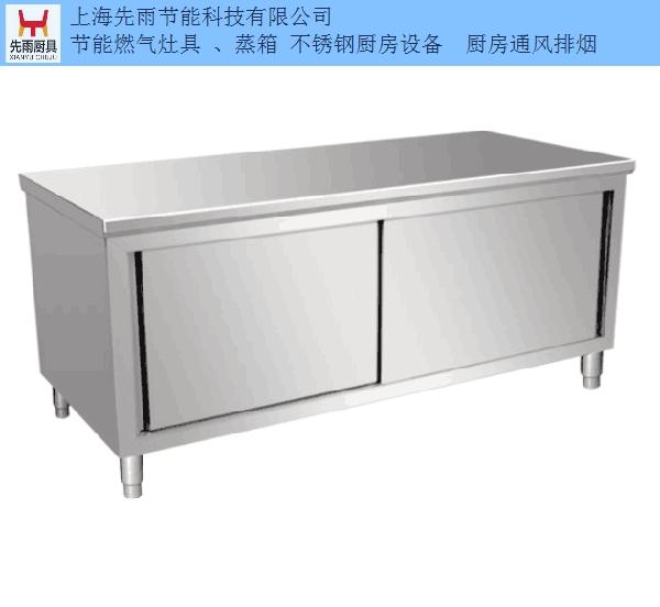 上海304不銹鋼廚房設備生產基地 上海先雨節能科技供應