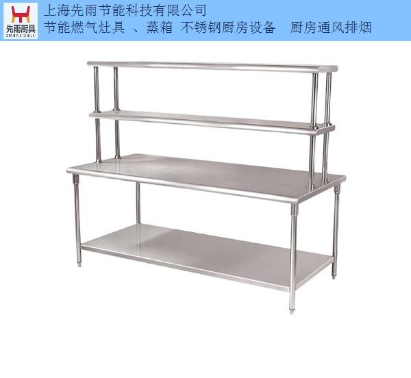 員工食堂廚房用不銹鋼設備廠家 上海先雨節能科技供應