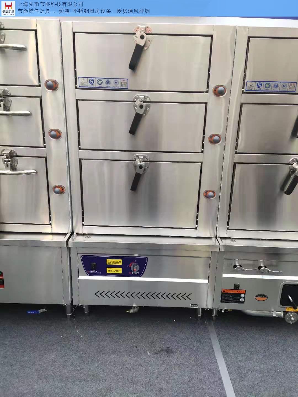 上海食堂用节能蒸箱送货上们 上海先雨节能科技供应