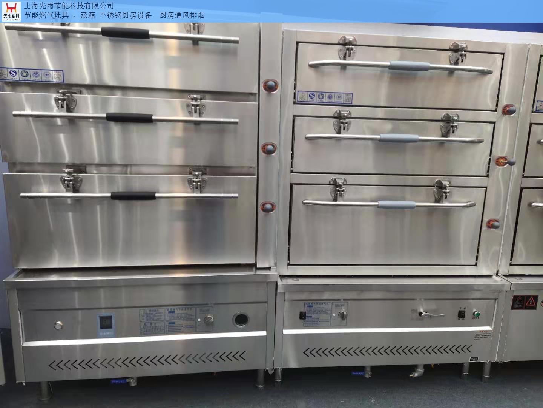 馒头节能蒸箱要多少钱 上海先雨节能科技供应