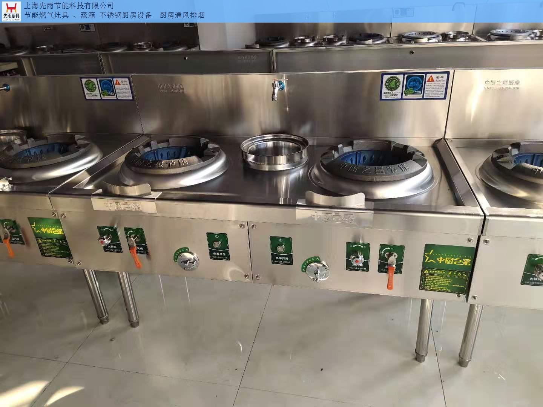 上海宝山双头大锅节能灶 上海先雨节能科技供应