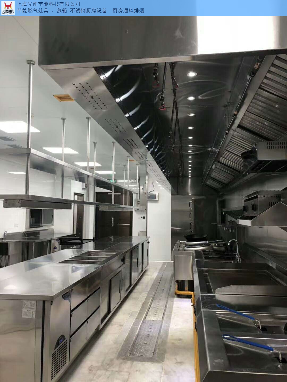 上海宝山区酒店厨房通风排烟系统安装 上海先雨节能科技供应