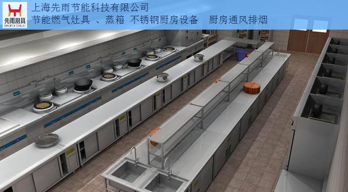 松江区哪里有做厨房工程高品质的选择「上海先雨厨具厨房工程供应」
