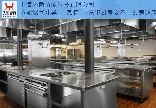 员工食堂厨房工程公司 上海先雨厨具厨房工程供应