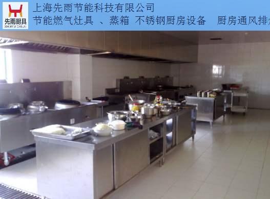 员工饭堂厨房工程价目表「上海先雨厨具厨房工程供应」