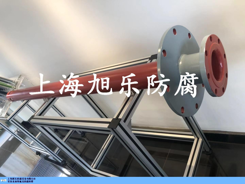 安徽ETFE喷涂产品的基本常识 诚信为本「上海旭乐防腐设备供应」