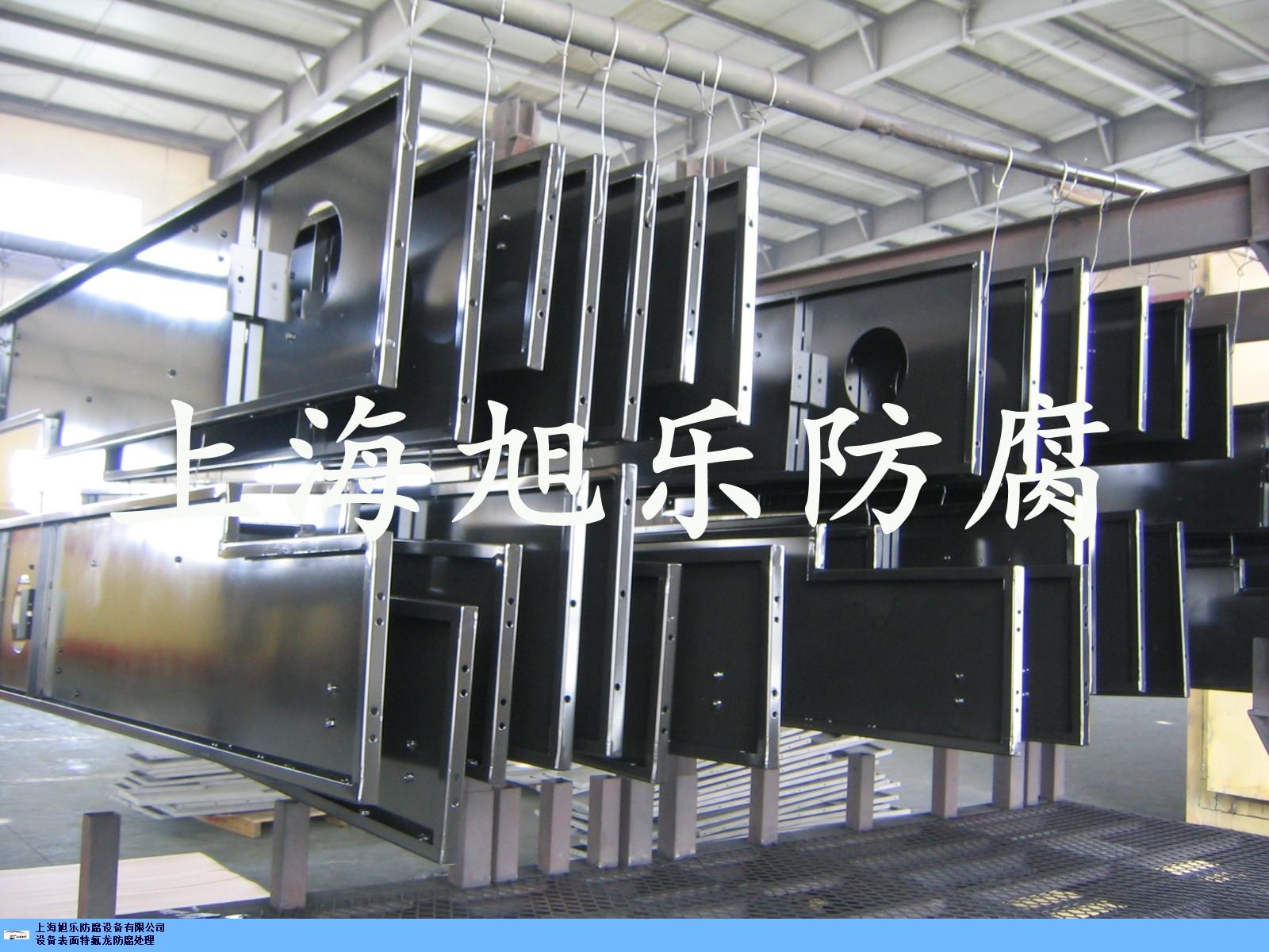 上海(hai)鐵氟龍噴涂(tu)廠家值得信賴企業 誠(cheng)信經(jing)營「上海(hai)旭樂防腐設備供(gong)應」