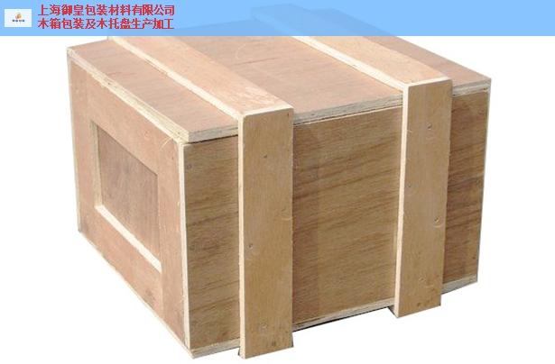 相城区专业木箱价格行情 真诚推荐「上海御皇包装材料供应」